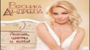 Вероника Андреева - Я Не Ем После Шести