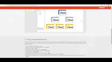 Обучение Microsoft Power Point