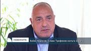 Бойко Борисов: Слави Трифонов излъга хората