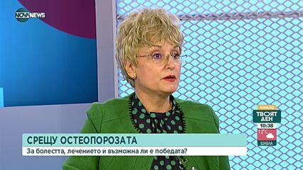 Да говорим за остеопорозата: Мисията на Марта Вачкова