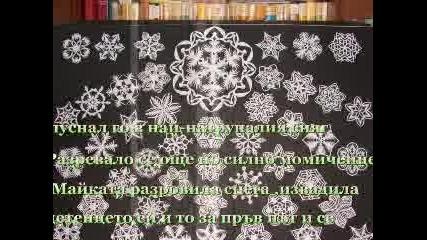 Снежна Приказка
