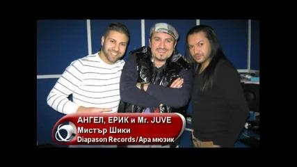 New !! Ангел, Ериk & Mr. Juve - Мистър Шики | C D R I P |