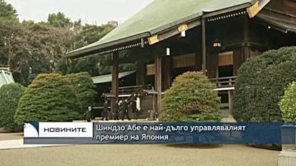 Шиндзо Абе е най-дълго управлявалият премиер на Япония