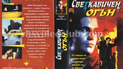 Светкавичен огън 1994 (синхронен екип, дублаж на Видеокъща Диема, 1995 г.) (запис)