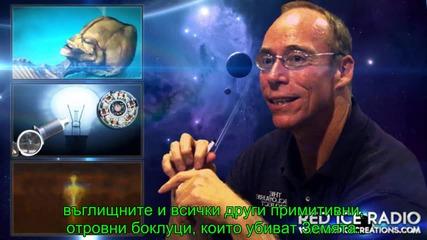 Д-р Стивън Гриър - Срещата на Айзенхауер с извънземните