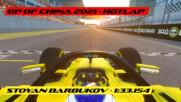БгФ1 2021 ГП на Китай - Бърза Обиколка със Стоян Барбуков