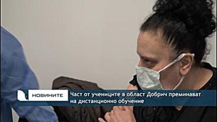 Част от учениците в област Добрич преминават на дистанционно обучение
