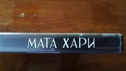Българското Dvd издание на Мата Хари (1931) Съни филмс 2005