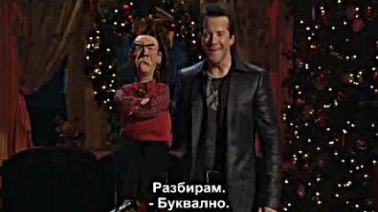 Jeff Dunham - Коледния Уолтър (БГ Превод)