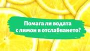 Помага ли водата с лимон в отслабването?