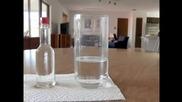 Удивително - Невидима бутилка