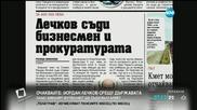 """В печата: """"Сертов пускал мейли, че ще се самоубива""""- 1 Част"""