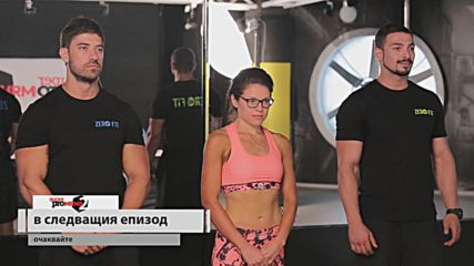 Супер Промяна Сезон 2 Епизод 7 - Очаквайте!