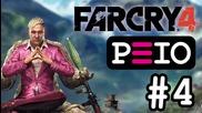 Peio цъка Far Cry 4 (#4) — С презерватив и лък!