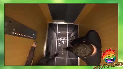 Много смях - Изтрещяване в асансьора
