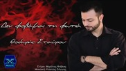 Гръцко 2013! Den Fovamai Ti Fotia - Thodoris Staurou
