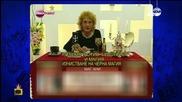Люти гадателки - Господари на ефира (08.01.2015)