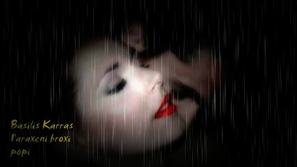 Βασίλης Καρράς - Παράξενη βροχή - странен дъжд