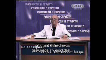Вучков И Желевчев (esh.sub)