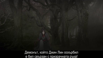 The Grandmaster of Demonic Cultivation (mo Dao Zu Shi) Season 2 Episode 8 bg sub End