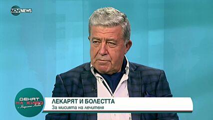 """""""Денят на живо"""": Гост е проф. Генчо Начев"""