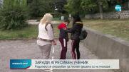 Родител отказа да пусне детето си на училище заради тормоз