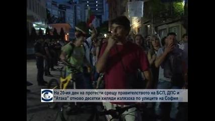 20-и ден на протести