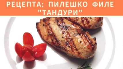 "Рецепта: Пилешко филе ""Тандури"""
