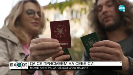 Двама млади българи направиха настолна игра, която осмива комплексите ни