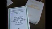 Даниел Вълчев  посети Института за фолклор