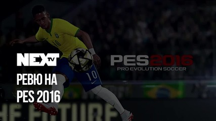 NEXTTV 053: Review: PES 2016