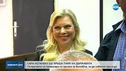 Осъдиха съпругата на израелския премиер, харчила държавни пари за скъпи ястия