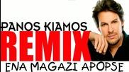 [ Превод ] Panos Kiamos - Ena magazi apopse Remix New Version