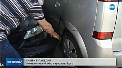 Пиян шофьор помете пет паркирани коли в Пловдив