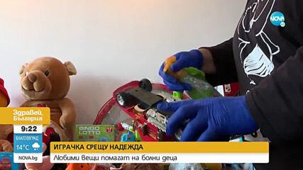 Играчка срещу надежда: Любими вещи помагат на болни деца