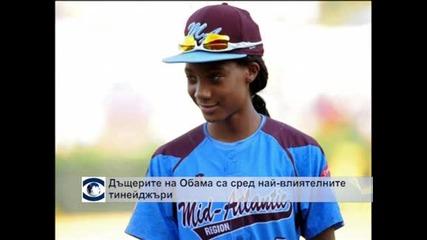 Дъщерите на Обама сред най-влиятелните тийнейджъри