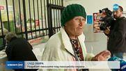 СЛЕД ОБИРА В СВЕТОВРАЧАНЕ: Раздават пенсиите в 16 села под полицейска охрана