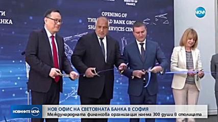 Световната банка наема 300 души в офиса си в София