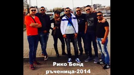 орк Рико Бенд-ръченица 2014
