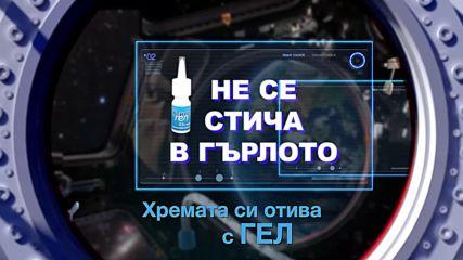 Ксилогел -рекламен клип