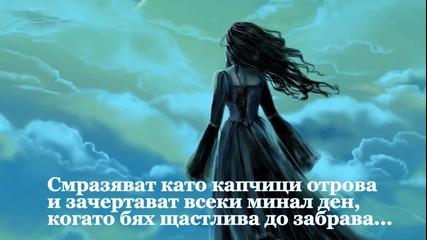 Синева - Таня Матеева