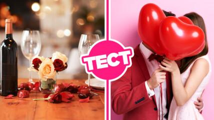 ТЕСТ: Кое романтично клише най-много ти приляга?