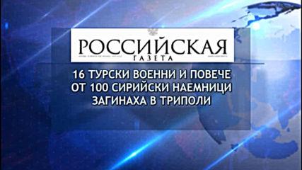 Преглед на международния печат - 24.02.2020