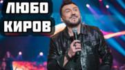 Любо Киров - Магия, Красота и Изящество - Концерт!