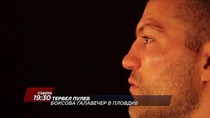 Галавечер в Пловдив с Тервел Пулев Greeting от19.30 ч. на 14 декември, събота