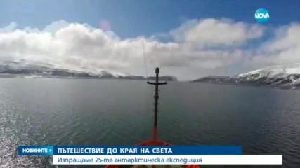 Изпращаме 25-а антарктическа експедиция