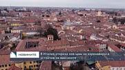 В Италия откриха нов щам на коронавируса, устойчив на ваксините