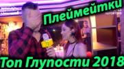Плеймейтки: ТОП глупости за 2018-та!