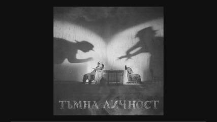 Keranov, Manata, Qvkata Dlg & Madmatic - Тъмна Личност
