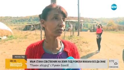 ПЪЛЕН АБСУРД: Мъж стана собственик на земя под ромска махала без да знае